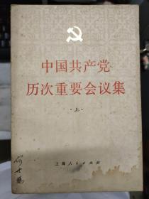 《中国共产党历次重要会议集 上》中国共产党第一次全国代表大会、中国共产党第三次全国代表大会、中共中央北京特别会议、中共中央西北局高级干部会议、中国共产党六届七中全会......