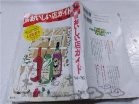 原版日本日文书 东京おいしい店ガイド′94~′95 野间佐和子 株式会社讲谈社 1993年11月 大32开平装
