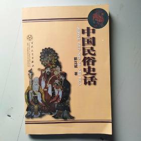 中国民俗史话