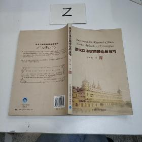 西汉口译实用理论与技巧