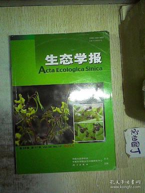 生态学报 2014年9月 第34卷 第17期