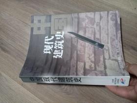 中国现代建筑史
