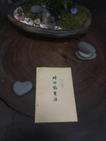 学术笔记丛刊:经行记笺注(1963年一版一印2250册,私藏品好)