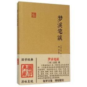 梦溪笔谈(国学典藏)