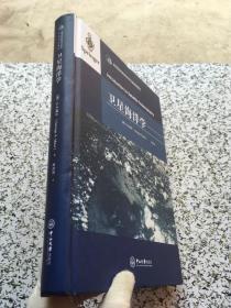 卫星海洋学/