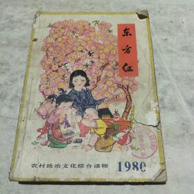 东方红(1980年)