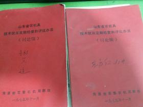 山东省农机具技术状况定期检查和评比办法