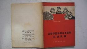 1970年上海出版社出版发行《让哲学变为群众手里的尖锐武器》(一版二印)