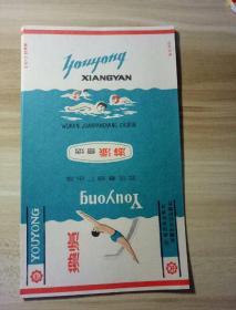 烟标:游泳香烟