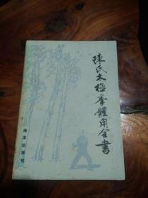 陈氏太极拳体用全书  老版本