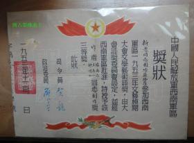 1953年西南军区文艺检阅三等奖奖状