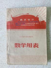 辽宁省中学试用课本《数学用表》