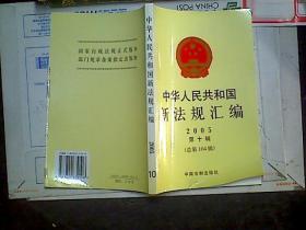 中华人民共和国新法规汇编2005年第十辑
