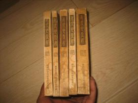 近代史教程(全五册)