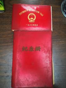 西安师专校长胥超笔记本(两本,诗词杂记等)