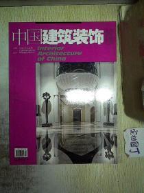中国建筑装饰装修 2013 8