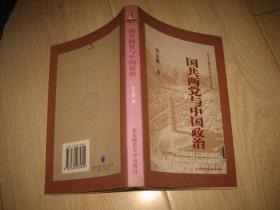 国共两党与中国政治(作者签名本)