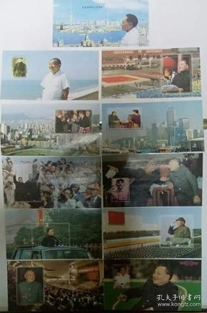 特大优惠中  邓小平人物纪念张11张全