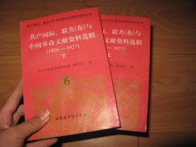 共产国际、联共(布)与中国革命文献资料选辑(1926-1927)(上下)