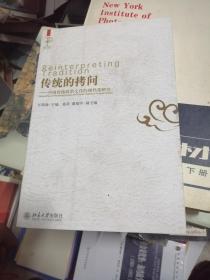 传统的拷问 : 中国传统政治文化的现代化研究  江荣海先生签赠本