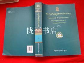 菩 提道次第传授笔记(藏文)