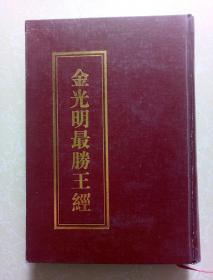 金光明最胜王经(精装竖版繁体)