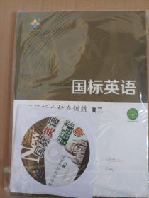 国标英语(英语听力标准训练)高三 含光盘