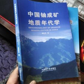 中国铀成矿地质年代学
