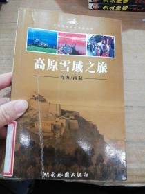 高原雪域之旅青海西藏