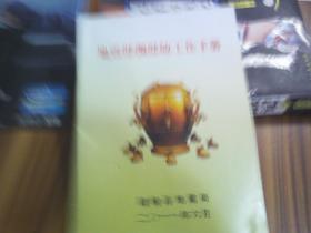 地震群测群防手册---赣榆县地震局
