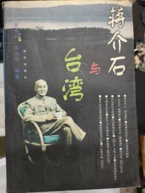 《蒋介石与台湾》