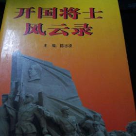 开国将士风云录.第3卷