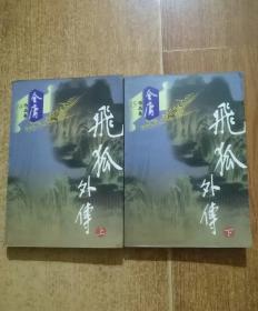 飞狐外传(上下册)金庸作品集,广州出版社/花城出版社出版