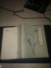 姜春华论医集(1986年一版一印馆藏书是原书非复印本发行量2340册).
