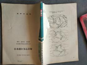 地史学实习指导书