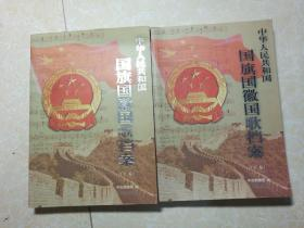 中华人民共和国国旗国徽国歌档案
