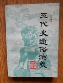 五代史通俗演义 [1985年一版二印] 品佳