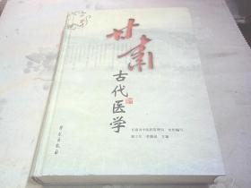 甘肃古代医学