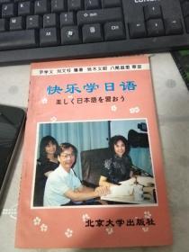 快乐学日语.1