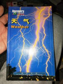 探索书系 天气