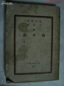狱中记-文化生活丛刊(Ⅳ ) /柏克曼 著 巴金 译