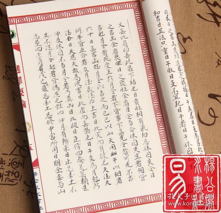刘伯温选择要论 78岁老人抄本 乾隆八年清钞稿
