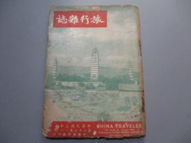 民国37年:旅行杂志(第22卷·8月号)