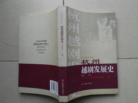 杭州越剧发展史(签名赠送本)