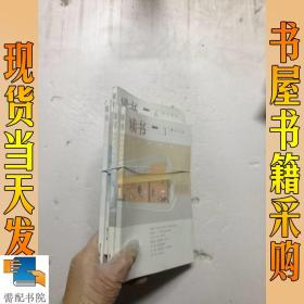 读书  2009   3  4 6 8  4本合售