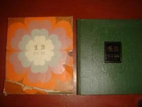 《生活日记》老日记本 硬精装 全新 24开 风景插图 每页都有名人名言 上海书店出版 私藏 书品如图