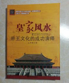 皇家风水:帝王文化的成功演绎