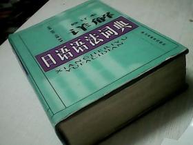 详解日语语法词典(修订本)