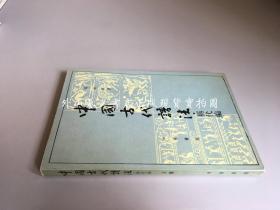中国古代语法·称代编  仅存上册