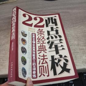西点军校22条经典法则